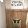 木戸邸の外トイレ(男子)